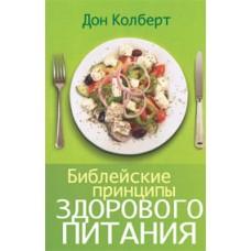 Библейские принципы здорового питания, автор - Дон Колберт