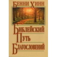 Библейский путь благословений, автор - Бенни Хинн