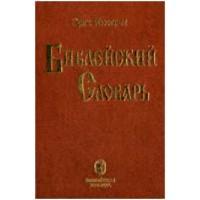 Библейский словарь Нюстрема, автор - Эрик Нюстрем