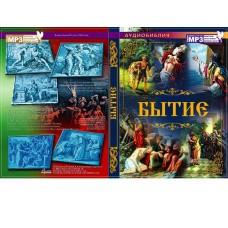 """Библия на диске в МР3 формате """"Книга Бытие"""""""