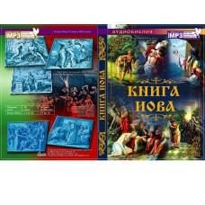 """Библия на диске в МР3 формате """"Книга Иова"""""""