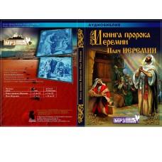 """Библия на диске в МР3 формате """"Книга пророка Иеремии, Плач Иеремии"""""""