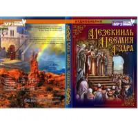 Библия на диске в МР3 формате