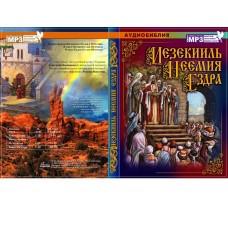 """Библия на диске в МР3 формате """"Книга пророка Иезекииля, Неемии, Ездры."""""""