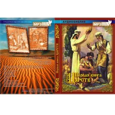 "Библия на диске в МР3 формате ""Первая книга Царств"""
