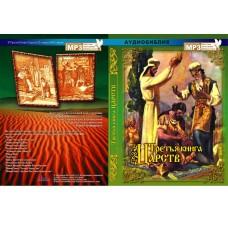 """Библия на диске в МР3 формате """"Третья книга Царств"""""""