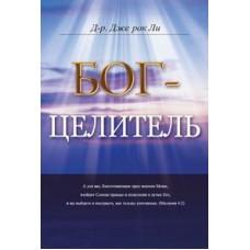 Бог - Целитель, автор - Джерок Ли