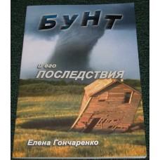 БУНТ и его последствия, автор - Елена Гончаренко