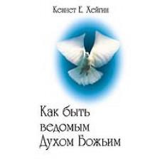 Как быть ведомым Духом Божьим, автор - Кеннет Е. Хейгин