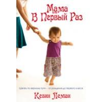 Мама в первый раз, автор - Кевин Леман