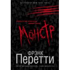 Монстр, автор - Фрэнк Перетти