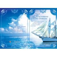 Настоящему мужу Божьему. Пусть ветер Божьих откровений всегда наполняет паруса большого корабля твоей веры.