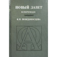 Новый Завет в переводе К. П. Победоносцева