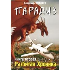 ПАРАДИЗ, Книга вторая, Разбитая хроника, автор - Владимир Имакаев