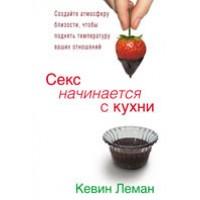 Секс начинается с кухни, автор - Кевин Леман