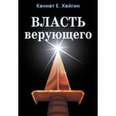 Власть верующего, автор - Кеннет Е. Хейгин