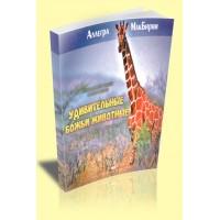 Удивительные Божьи животные, автор - МакБирни Аллегра