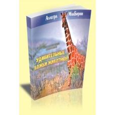 Дивні Божі тварини, автор - МакБирни Аллегра