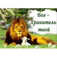 Магнит животные: Бог-Хранитель твой (лев с ягненком)