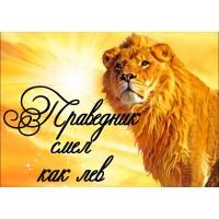 Магнит животные: Праведник смел,  как лев