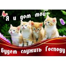 Магнит животные: Я и дом мой будем служить Господу (четыре котенка)