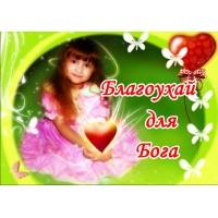 Магниты природа и цветы: Благоухай для Бога! (девочка с сердцем в руках)