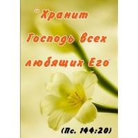 Магниты природа и цветы: Хранит Господь всех любящих Его  Пс.144:20