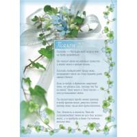 "Плакат А4 формата ""Псалом  22"