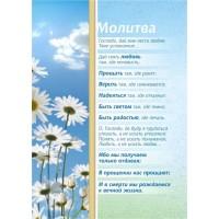 """Плакат А4 формата """"Молитва Святого Франциска"""""""