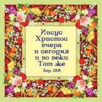 Карточка картонная  «Иисус Христос вчера и сегодня и во веки Тот же» Евр. 13:8