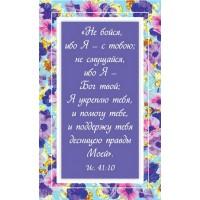 Карточка картонная «Не бойся, ибо Я -с тобой; не смущайся, ибо Я-Бог» Ис.41:10