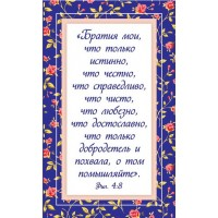 Карточка  картонная «Братья мои, что только истинно, что чесно, что справедливо, что чисто...» Фил.4:8