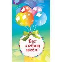Карточка  картонная «Бог любит тебя!»