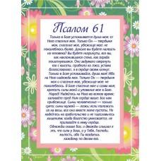 Псалом 61 «Только в Боге успокаивается душа моя...»