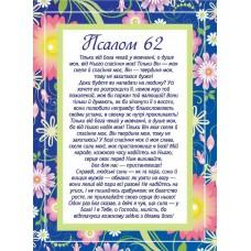 Псалом 62 «Тільки від Бога чекай у мовчанні, ...»   укр.
