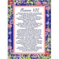 Псалом 102 Благослови душа моя  Господа, …