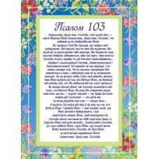 Псалом 103 « Благослови, душе моя, Господа...»   укр.