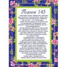 Псалом 143 «Благословен Господь, твердыня моя...»