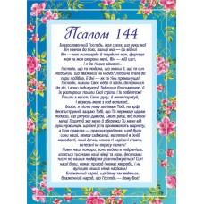 Псалом 144 «Буду превозносить Тебя, Боже мой, ...»