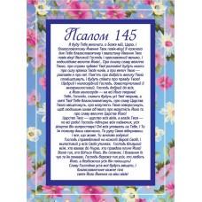 Псалом 145 «Я буду Тебе величати, о Боже мій, Царю, ...» укр.