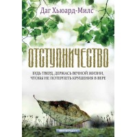 Отступничество, автор - Даг Хьюард-Милс