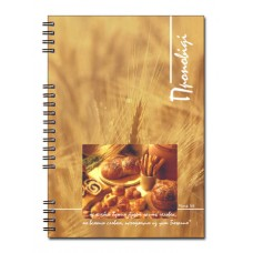 Христианский блокнот: Для проповедей «... не хлебом одним будет жить человек, ..» Матф.4:4   (90лист, в клеточку)
