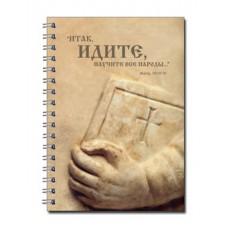 Христианский блокнот: Итак идите, научите все народы... Матф. 28:19-20(90 лист., в клеточку)