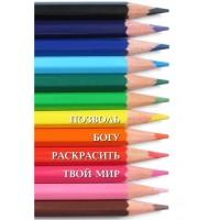 Христианский блокнот: Позволь Богу раскрасить твой мир. (карандаши)(90 лист., в клеточку)