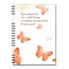 Христианский блокнот: Пусть увидят все, что с тобой Господь и что всему, что ты делаешь, Он дает успех! (бабочки)(90 лист, в клеточку)