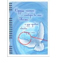 Христианский блокнот: Сердце чистое сотвори во мне, Боже, и дух правый обнови внутри меня. Пс.50:12 (голубь) (90лист, в клеточку)