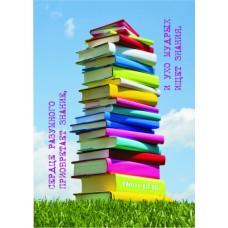 Христианский блокнот: Сердце разумного преобретает знание, и ухо мудрых ищет знания  (90лист, в клеточку)
