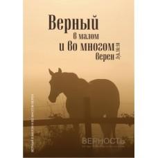 Христианский блокнот: Верный в малом и во многом верен Лук.16:10 (лошадь) (45 лист., в клеточку)