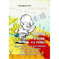 Христианский блокнот: Вникай в себя и в учение;… 1 Тим.4:16 (45 лист., в клеточку)