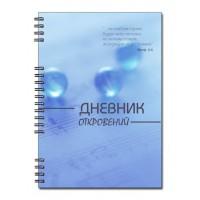Христианский блокнот: Дневник откровений. (голубой фон) (45лист, в клеточку)